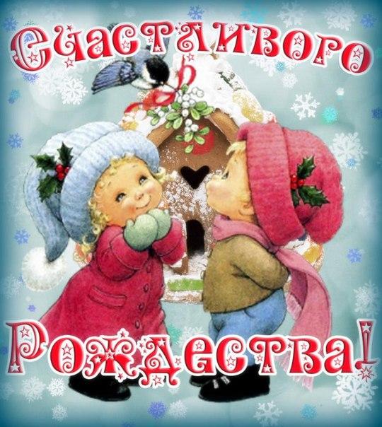 Поздравление девушек с рождеством христовом